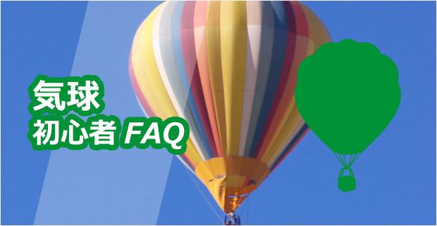これだけ見ておけば安心!気球体験初心者FAQ