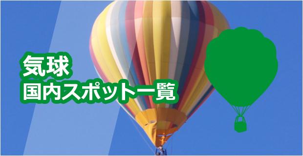 全国の気球スポット一覧